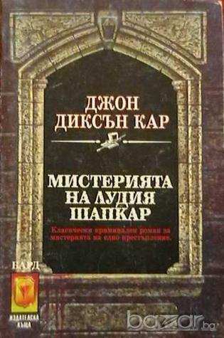 Мистерията на лудия шапкар by Елена Антова, Джон Диксън Кар, John Dickson Carr