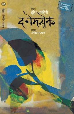 द नेमसेक by Jhumpa Lahiri