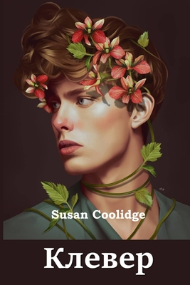 Клевер; Clover (Russian edition) by Susan Coolidge