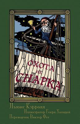 Охота на Снарка в Восьми &#105 by Lewis Carroll