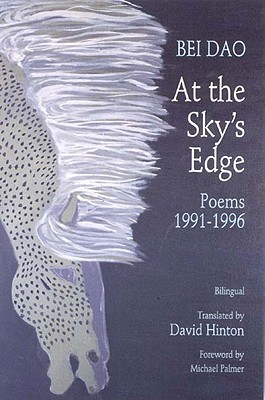 At the Sky's Edge: Poems 1991-1996 by Michael Palmer, David Hinton, Bei Dao