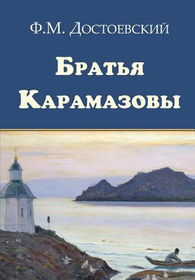The Brothers Karamazov - Bratya Karamazovy by Fyodor M. Dostoevsky