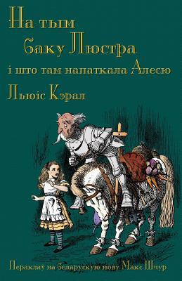 На тым баку Люстра, і што т&#1 by Lewis Carroll