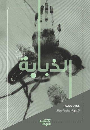 الذبابة by خليفة هزاع, George Langelaan