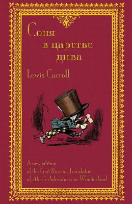 Соня в царстве дива - Sonia v tsarstve diva: The First by Lewis Carroll