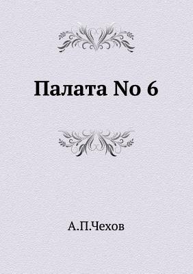Палата No 6 by &#1 Чехов
