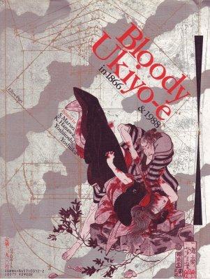 Bloody Ukiyo-e In 1866 & 1988 (The New Atrocities In Blood) by Yoshitoshi, Kazuichi Hanawa, Suehiro Maruo, Yoshiiku