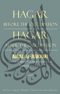 Hagar Before the Occupation/Hagar After the Occupation by Amal Al-Jubouri