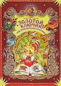 The Golden Key, or The Adventures of Buratino - in Russian language by Leonid Vladimirsky, Aleksey Nikolayevich Tolstoy