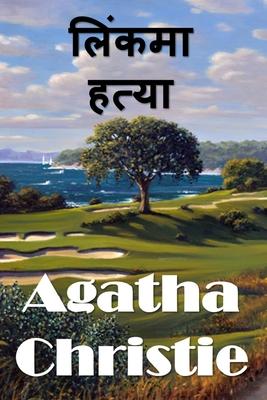 लिंकमा हत्या: The Murder on the Links, Nepali edition by Agatha Christie