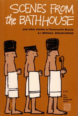 Scenes from a Bath House: And Other Stories of Communist Russia by Mikhail Zoshchenko