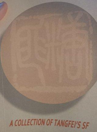 A Collection of Tang Fei's SF by S. Quiouyi, John Chu, Xueting Christine Ni, Ken Liu, Tang Fei