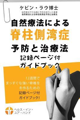 Shizenryoho Ni Yoru Sekichu Sokuwanshou Yobou to Chiryouhou Kirokupeigi Tuki Gai (2nd Edition, Japanese) by Kevin Lau