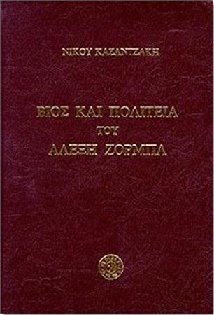 Βίος και Πολιτεία του Αλέξη Ζορμπά by Nikos Kazantzakis, Νίκος Καζαντζάκης