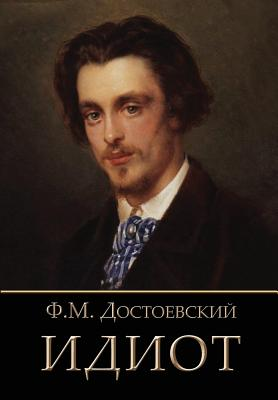 Idiot (Russian Edition) by Fyodor M. Dostoevsky