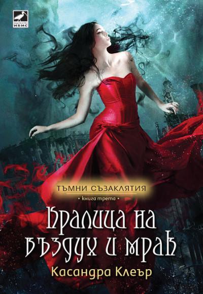 Кралица на въздух и мрак by Касандра Клеър, Cassandra Clare