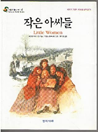 Little Women : With Illustrated by James Prunier, Louisa May Alcott, Mikyung Kang