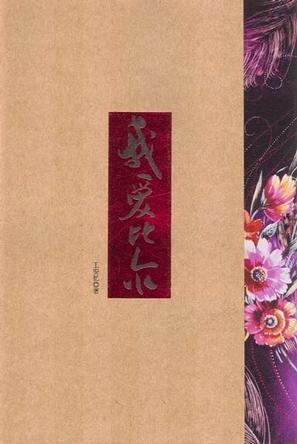 我爱比尔 by 王安忆, Wang Anyi