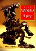Η μύγα by Άρης Σφακιανάκης, George Langelaan
