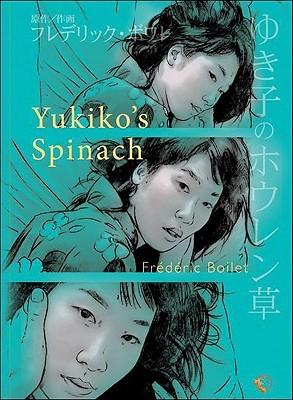 Yukiko's Spinach by Frédéric Boilet