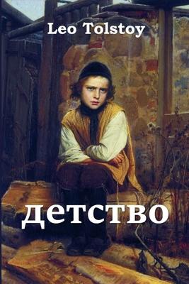 Отрочество; Boyhood (Russian edition) by Leo Tolstoy