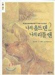 나의 올드 댄 나의 리틀 앤. 2 by Wilson Rawls, Choi Sun Hi