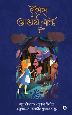 Alice Ashcharyelok Mein: Hindi translation of the original unabridged story with all the dialogues and poems by Lewis Carroll