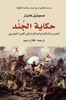 حكاية الجند: الحرب والذاكرة والمذكرات في القرن العشرين by Samuel Hynes, فلاح رحيم