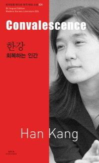 회복하는 인간 = Convalescence by Han Kang, 전숭희, 한강