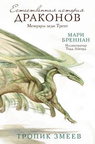 Тропик Змеев by Marie Brennan