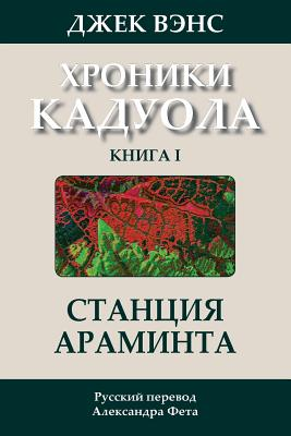Araminta Station (in Russian) by Jack Vance