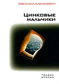 Цинковые мальчики by Svetlana Alexievich