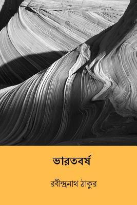 Bharatbarsha ( Bengali Edition ) by Rabindranath Tagore