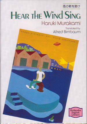 Hear the Wind Sing by Alfred Birnbaum, Haruki Murakami