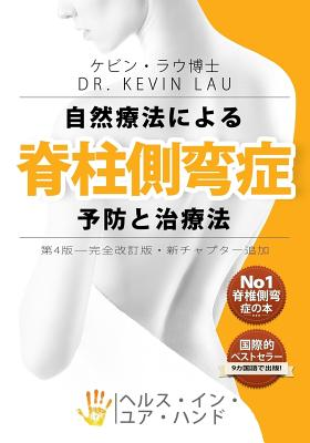 Your Plan for Natural Scoliosis Prevention and Treatment (Japanese 4th Edition): The Ultimate Program and Workbook to a Stronger and Straighter Spine. by Kevin Lau