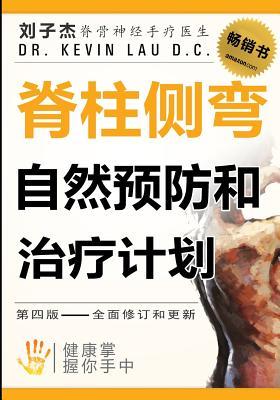 脊柱侧弯自然预防和治: 健康掌握你手中 by Kevin Lau, 刘 子 杰