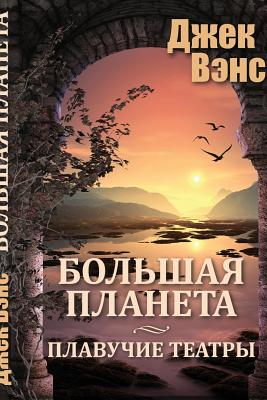 Big Planet (in Russian) by Jack Vance