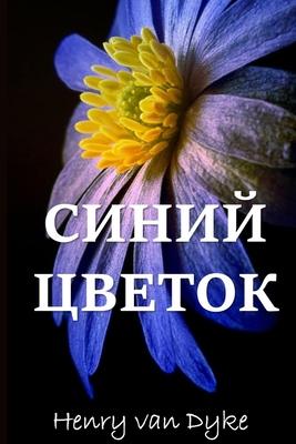 Голубой Цветок; The Blue Flower (Russian edition) by Henry Van Dyke