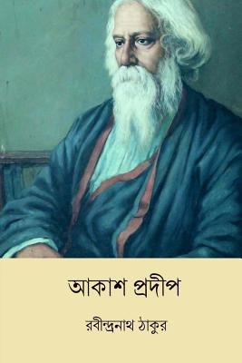 Akash Pradip ( Bengali Edition ) by Rabindranath Tagore