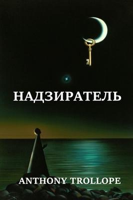 Надзиратель; Warden (Russian edition) by Anthony Trollope