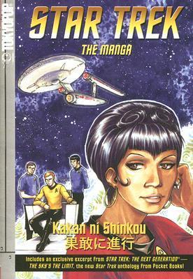 Star Trek: the manga Volume 2: Kakan ni Shinkou by Wil Wheaton, Bettina M. Kurkoski, Diane Duane