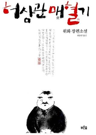 허삼관 매혈기 by 최용만, Yu Hua